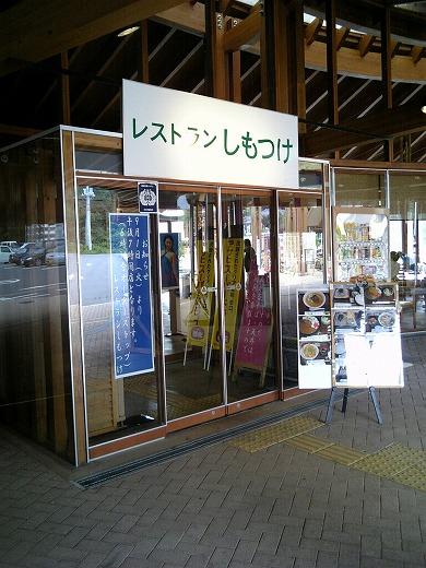 20090818 みかもラーメンもつ煮セット.jpg