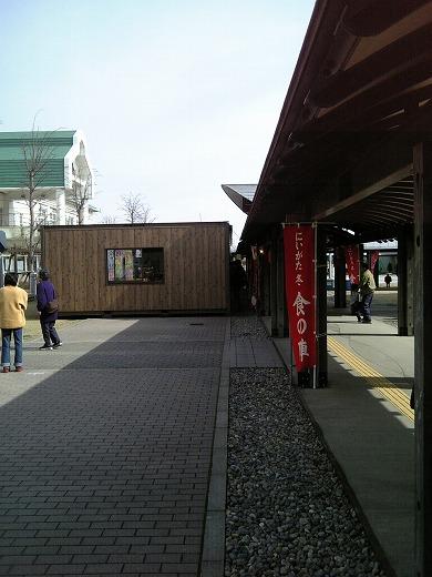 20090211 食の陣ふるさと村 (6).jpg
